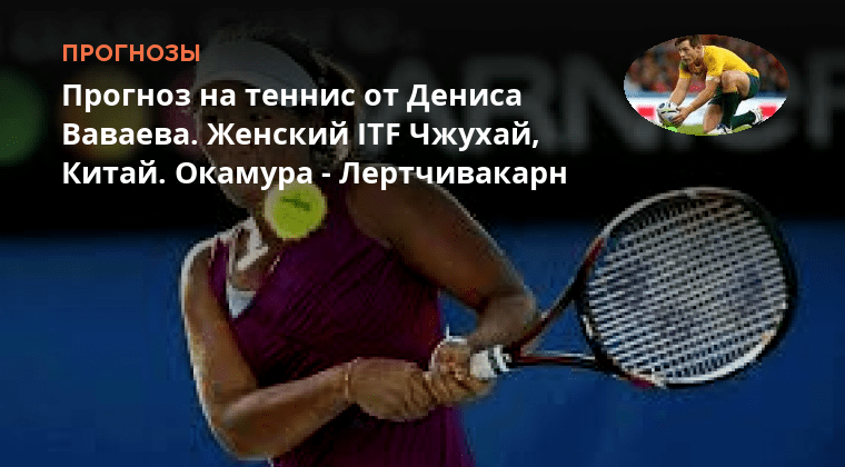 теннис прогнозы 06.02.2018 на