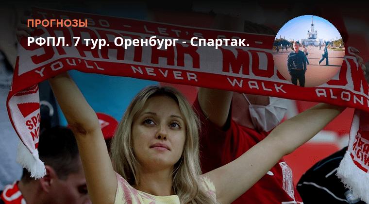 оренбург спартак 16 сентября избежать появления пятен