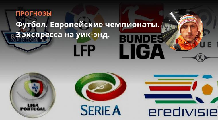 Прогнозы европейских чемпионатов по футболу [PUNIQRANDLINE-(au-dating-names.txt) 67