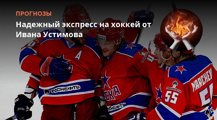 Рейтинг Прогнозов На Хоккей
