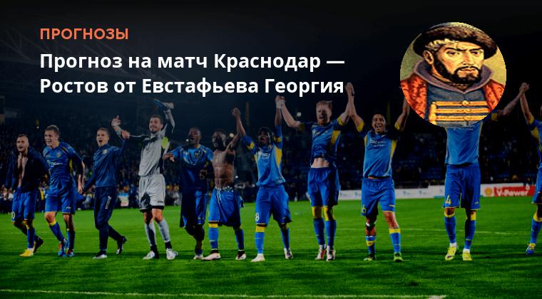 Прогноз Краснодар Ростов Футбол