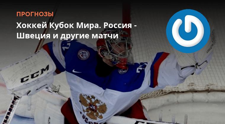 Домик хоккей кубок мира 2016 финляндия росссия отношения можно