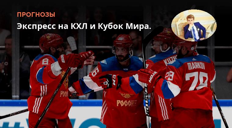 Кубок Мира Хоккей Прогнозы