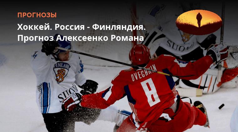 Россия И Финляндия Хоккей Прогноз