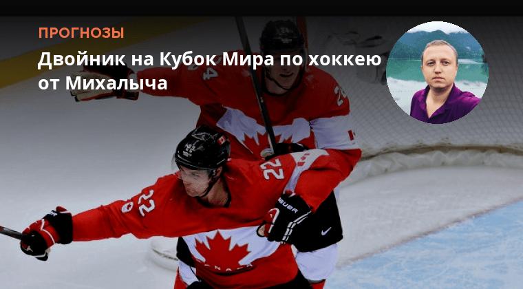 Турнирная по мира хоккею прогнозы на кубок