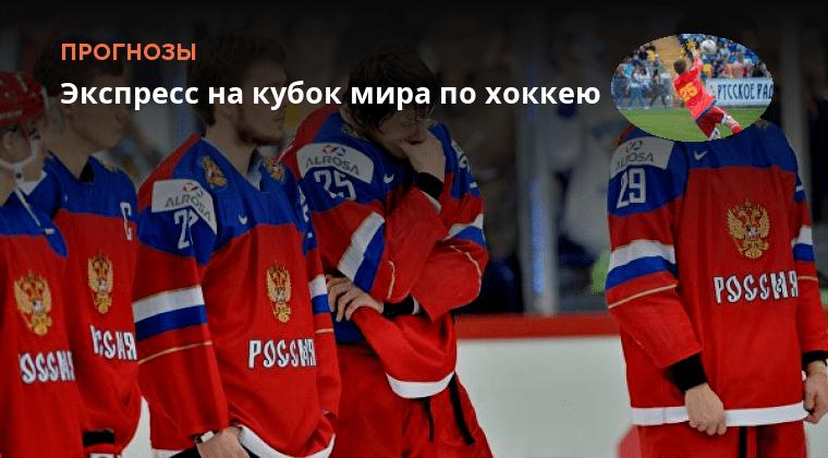 Прогнозы на кубок мира по хоккею турнирная