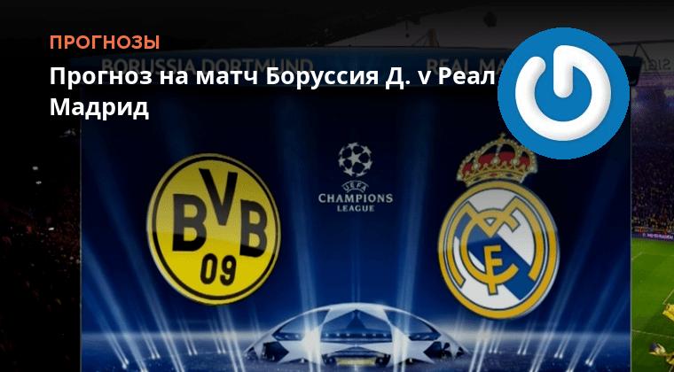Прогнозы На Матч Боруссия Д Реал