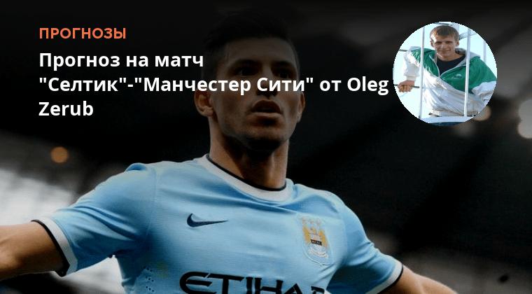 Манчестер Селтик ставки на матч Сити