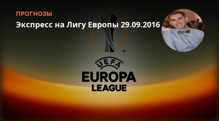 прогнозы на спорт лига европы