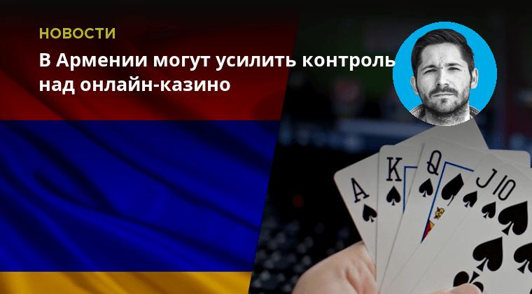 Казино Армения Новости непременно передаст