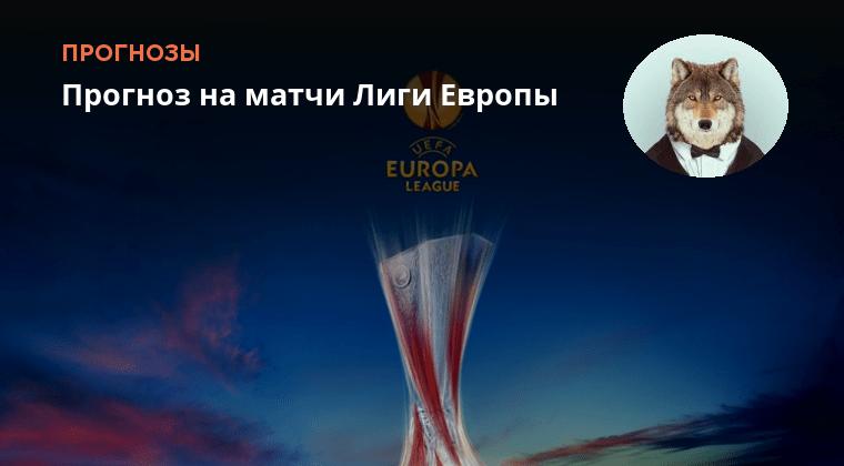 Лигы европи на матчи прогнози