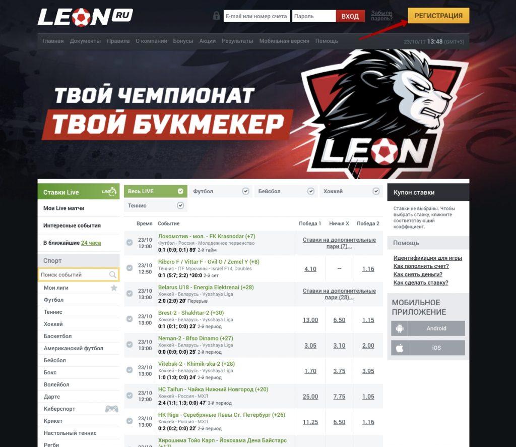 регистрация leon