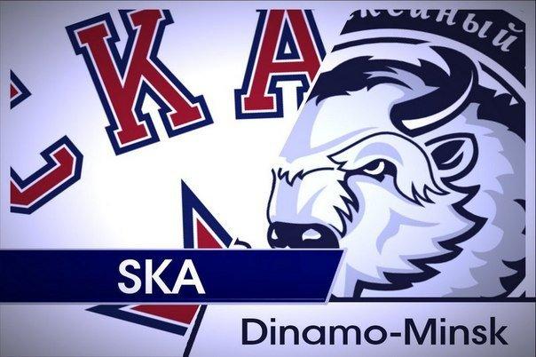 СКА — Динамо Минск 22 января, хоккейный матч