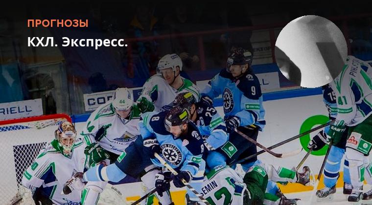 прогноз экспресс хоккей