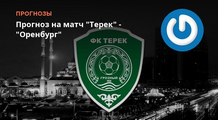 Оренбург ставки на Терек матч