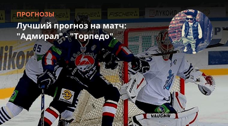 математические прогнозы хоккей