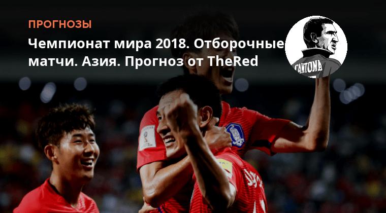 Чемпионат Мира 2018 Отборочные Азия