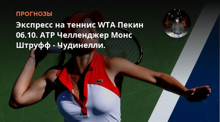 Прогнозов wta сайты теннис