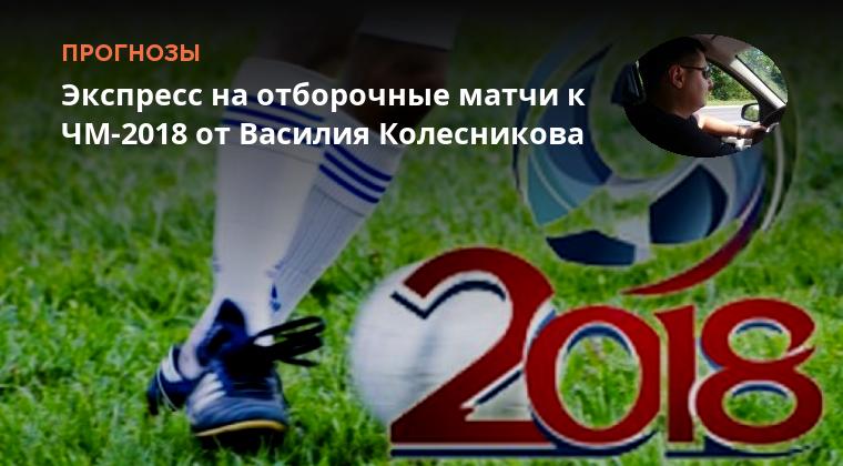 Чемпионат Мира По Футболу 2018 Года Отборочные Игры