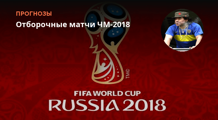 Отборочные матчи чемпионата мира 2018 когда