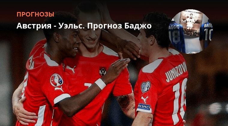 Футбол Сербия Австрия Прогноз Rp5 Kz