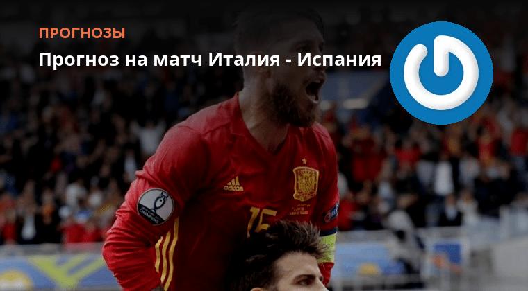 Матч на италия испания прогнозы бесплатные