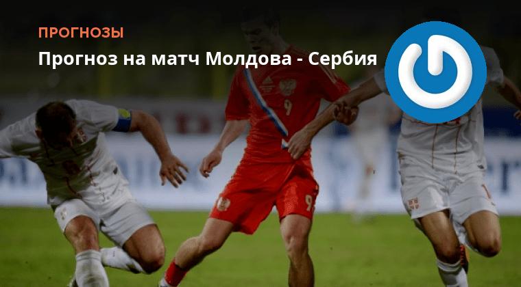 Россия Сербия Футбол Прогноз