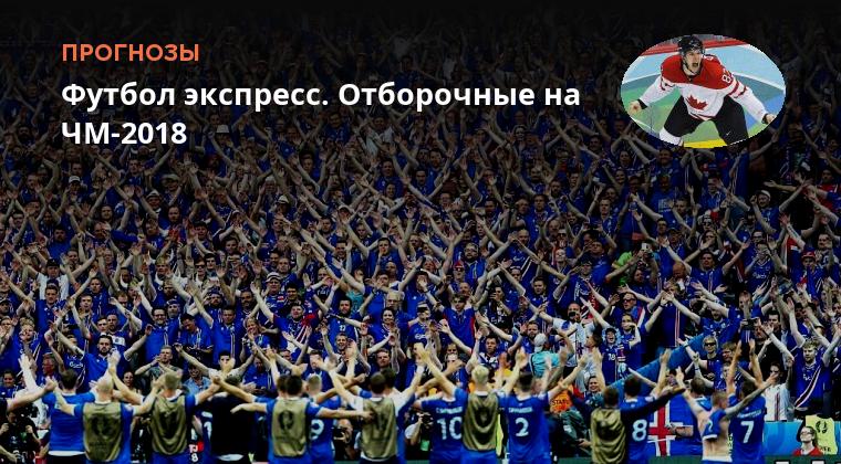 Прогнозы Капперов На Футбол 5 06 2018