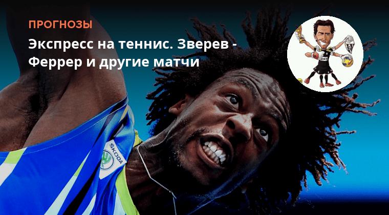 Ставки на матч Феррер Давид Зверев Александр