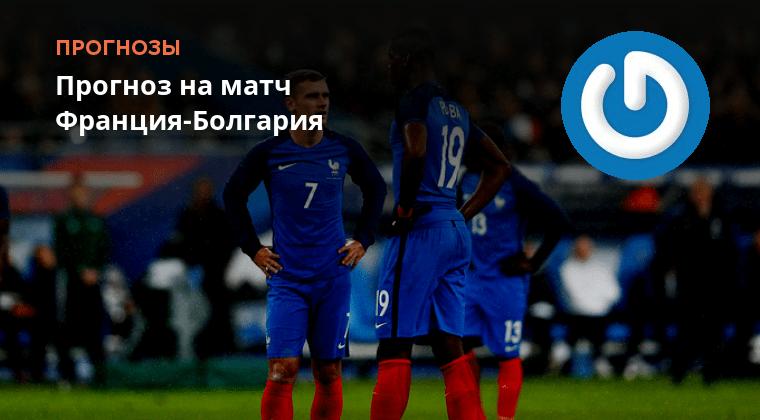 Франция болгария футбол прогноз