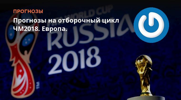 острой отборочный цикл чемпионата мира 2018 года продолжить