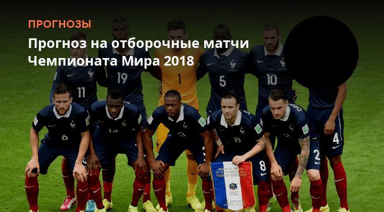 Прогнозы на групповые матчи чм 2018