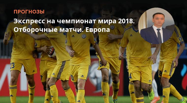 прогнозы футбол отборочные матчи
