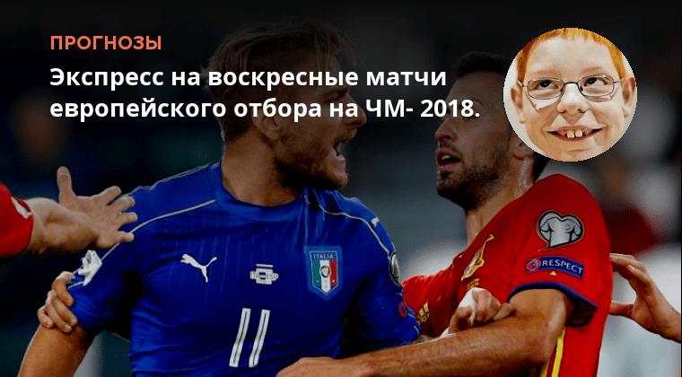 советы прогнозы футбол евро 2018