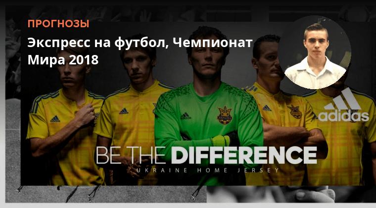 ставки на футбол чемпионате мира