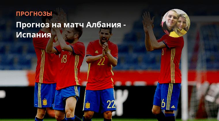 Прогноз На Матч Албания