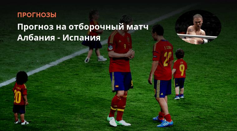 ставки на матч Испания Албания