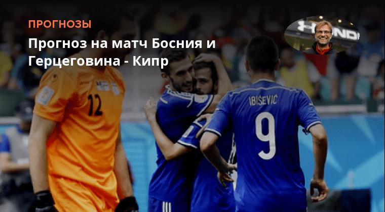 Прогноз на матч 09.09.2018 босния кипр