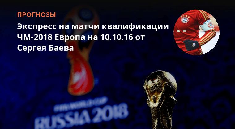 европа матчи 2018 на прогнозы