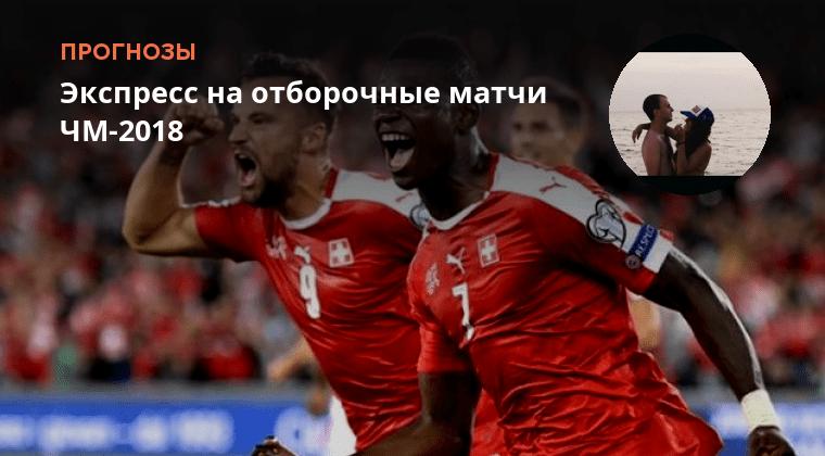 ставки 2018 футбол матчи