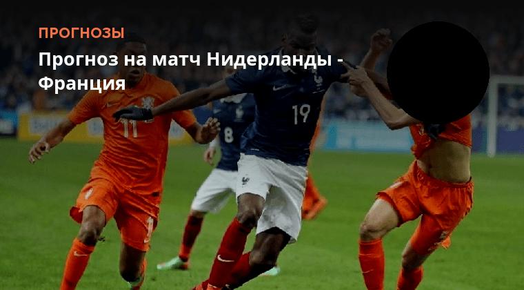 Прогноз на футбол сегодня франция