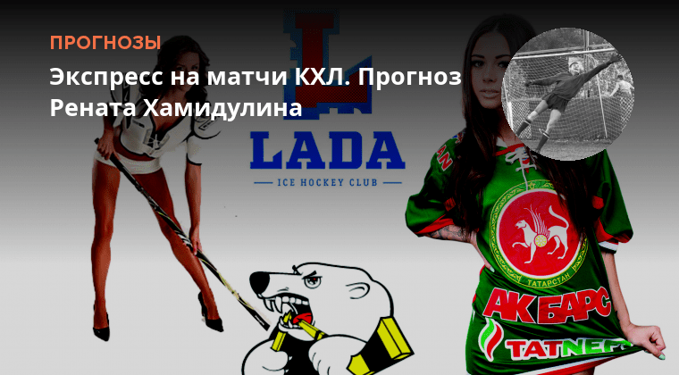 прогнозы на хоккейные матчи от букмекеров