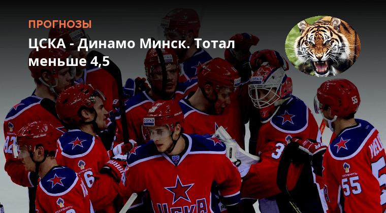 Хоккей Цска Динамо Прогноз