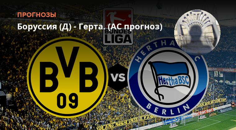 Герта  Боруссия Дортмунд Прогноз на матч Бундеслиги 11