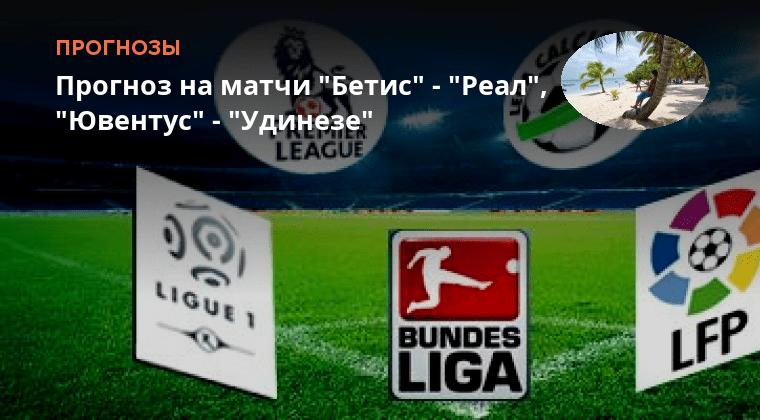 матч 09 13 на прогноз аналитиков ювентус-удинезе