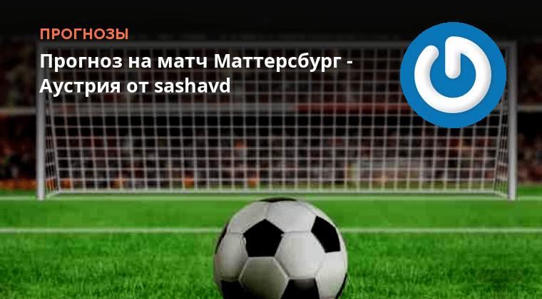 Футбол бесплатно онлайн прогнозы