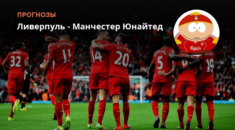 Прогноз Букмекеров На Матч Ливерпуль-манчестер Юнайтед