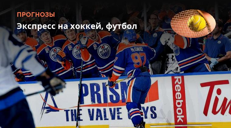 хоккей прогнозы букмекеров