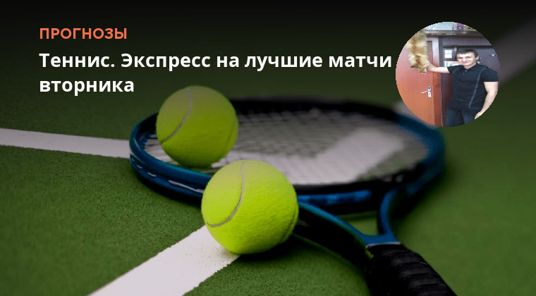 на теннис матчей прогнозы
