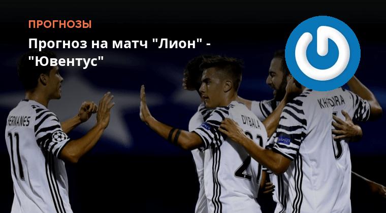 Футбол Лион-ювентус Прогноз